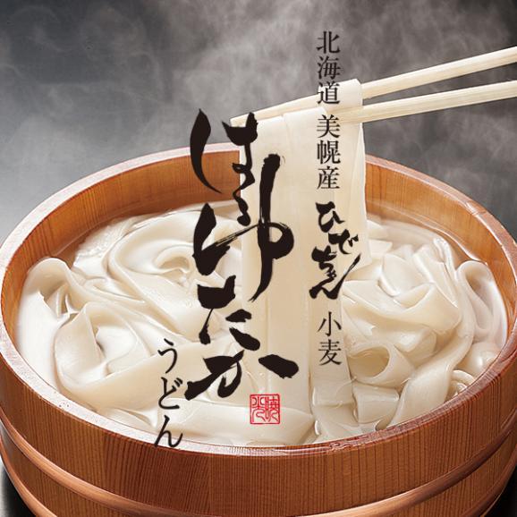 【北海道美幌産ひでちゃん小麦】はるゆたかうどん01