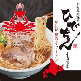 【北海道美幌産ひでちゃん小麦】かに甲羅みそラーメン
