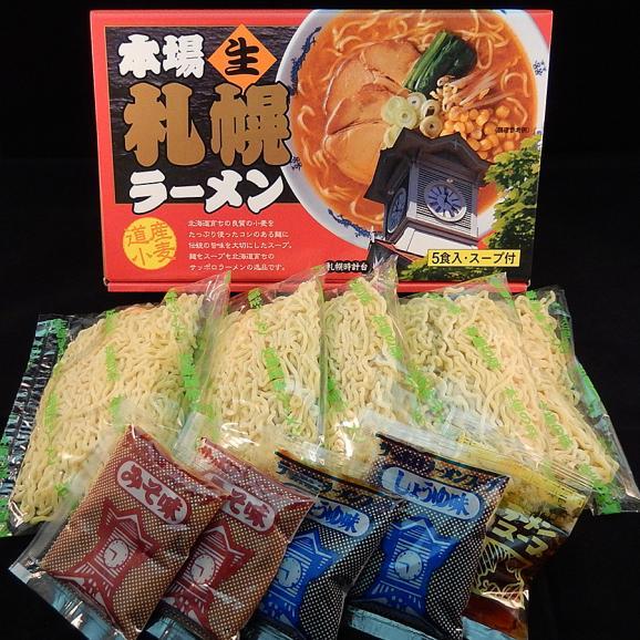 本場札幌生ラーメン・5食入スープ付01