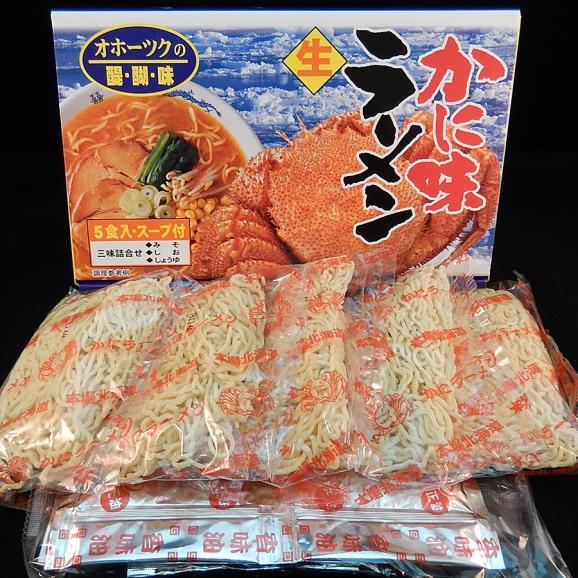 かに味生ラーメン・5食入スープ付01