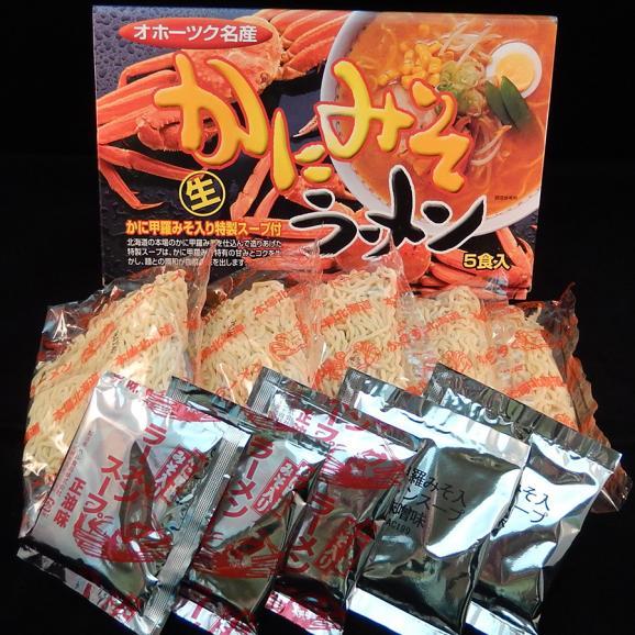 かにみそ生ラーメン・5食入スープ付01
