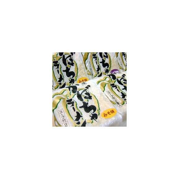 なま味かぼちゃラーメン【12食・化粧箱入り】01