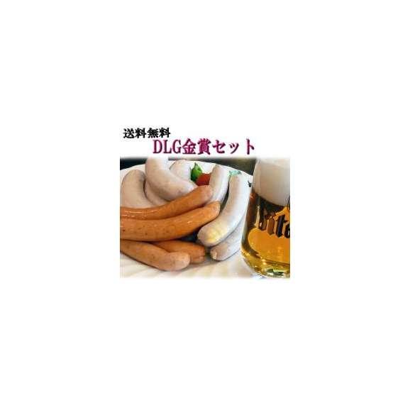 DLG金賞セット