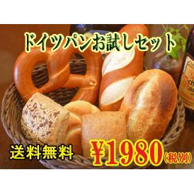 ドイツパンお試しセット
