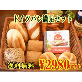 ドイツパン満足セット