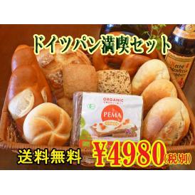 ドイツパン満喫セット