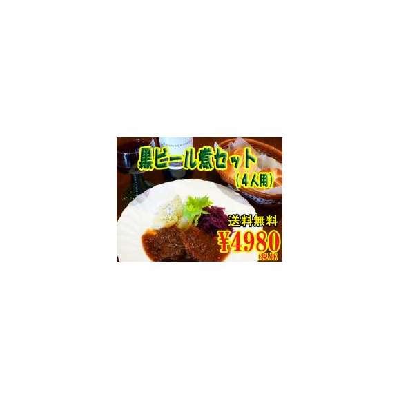 豚肉と信州リンゴの黒ビール煮とドイツパンのセット(4人用)01