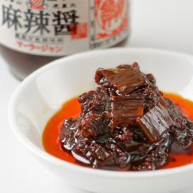 痺れ、惚れる醤。虎萬元 麻辣醤。 虎萬元の料理長が監修した、辛さと旨さが際立つ特製麻辣醤です。