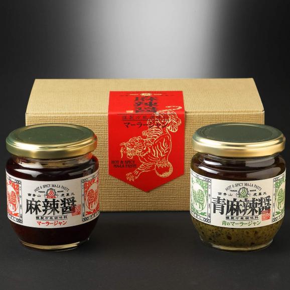 赤青 各1個入り ギフトBOX 虎萬元 麻辣醤 赤と青のセット01