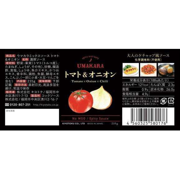 ウマカラミックスソース トマト&オニオン02
