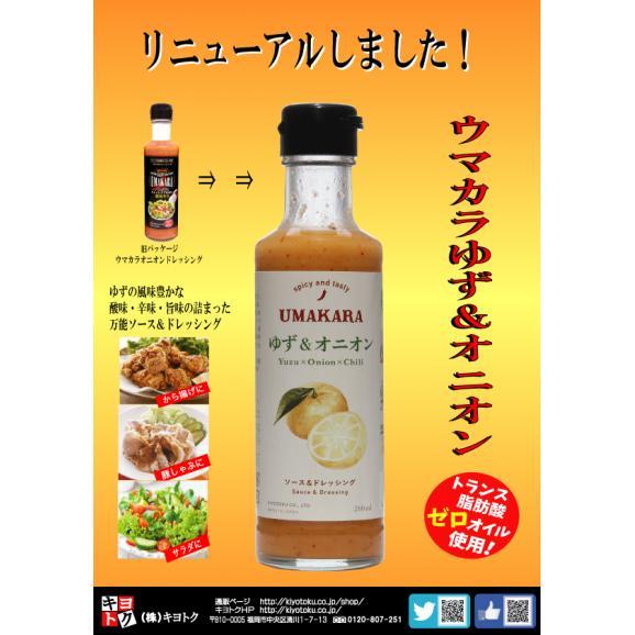 【おすすめ】ウマカラ調味料3本セット04