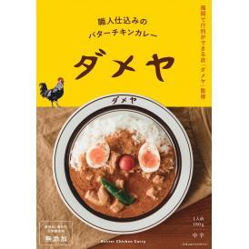 福岡を代表するカレーの名店「ダメヤ」店主が監修したスパイス薫るバターチキンカレーです。