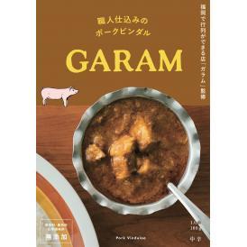 福岡を代表するカレーの名店「ガラム」店主が監修したスパイス薫るポークビンダルです。