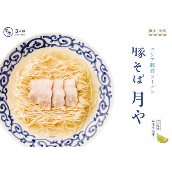 豚そば 月や クリア豚骨ラーメン 3食入01