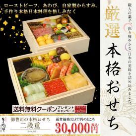 期間限定【食市場企画1,000円以上送料無料キャンペーン】御曹司きよやす邸の本格おせち 白木箱二段重
