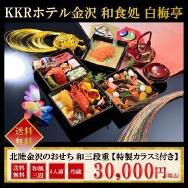 北陸金沢のおせち 和三段重 【特製カラスミ付き】