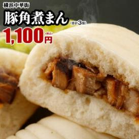 【横浜中華街で大人気・世界チャンピオン皇朝】豚角煮まん3個入!!
