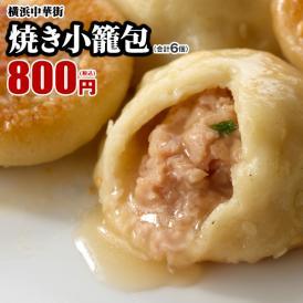 【横浜中華街で大人気・世界チャンピオン皇朝】焼き小籠包6個入!!