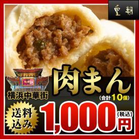 タイムセール☆人気中華街の肉まんが1,000円送料込み♪