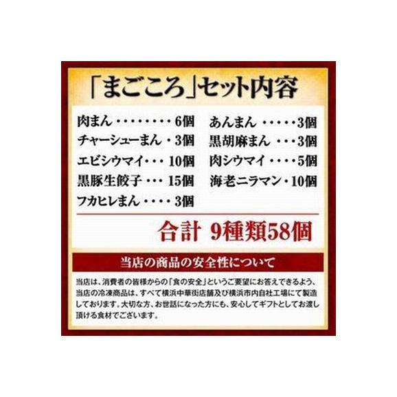 【ギフト】まごころセット 全9種58個入り【横浜中華街行列店 皇朝】 フカヒレまんが入った豪華な詰め合わせ。大切な方への贈り物として是非どうぞ!02