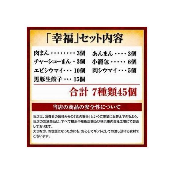 【ギフト】幸福セット 全7種45個入り 【横浜中華街行列店 皇朝】人気の定番点心がギッシリ!おやつにおかずにもってこいのファミリーサイズです。02