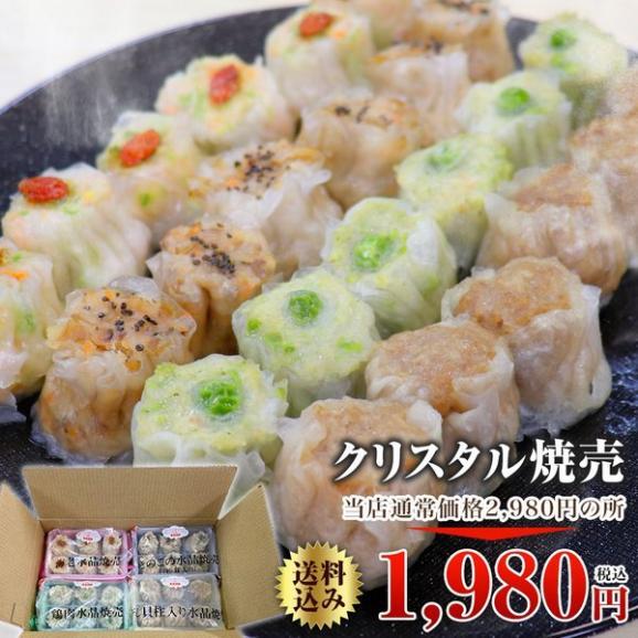 【送料無料】クリスタル焼売【数量限定特別価格!】01
