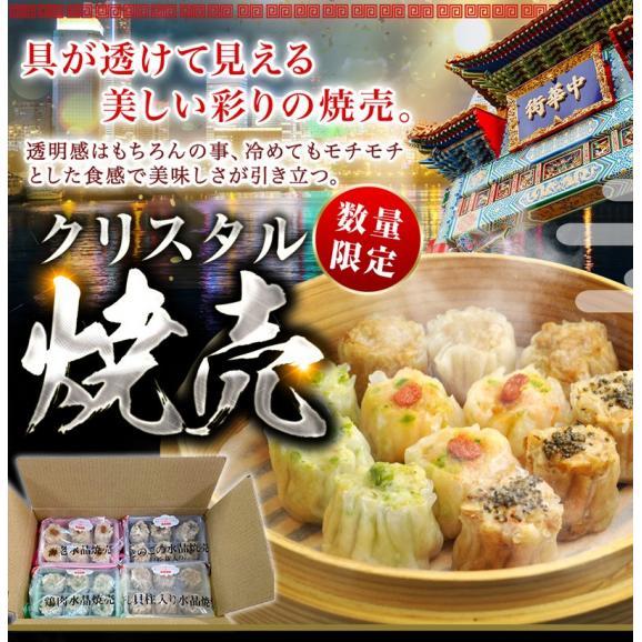 【送料無料】クリスタル焼売【数量限定特別価格!】02