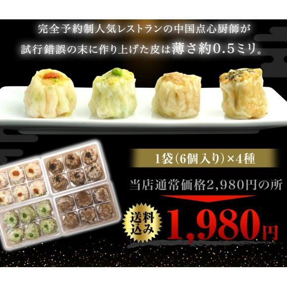 【送料無料】クリスタル焼売【数量限定特別価格!】04