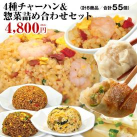 4種チャーハン&惣菜詰め合わせセット(計8商品/合計55個)【全国送料無料】