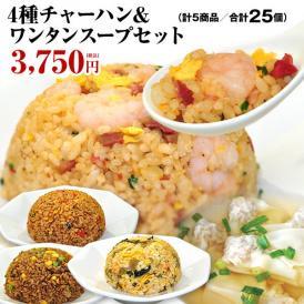 4種チャーハン&ワンタンスープセット(計5商品/合計25個)【全国送料無料】