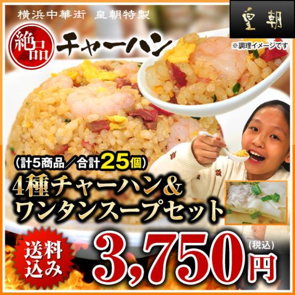 4種チャーハン&ワンタンスープセット(計5商品/合計25個)【全国送料無料】03