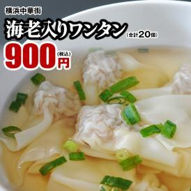 海老入りワンタン 20個入※スープ付き