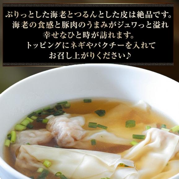 海老入りワンタン 20個入※スープ付き02
