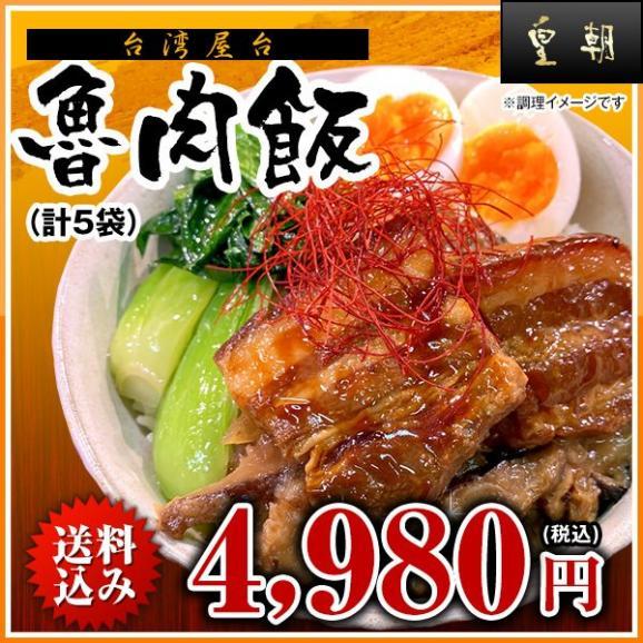 【台湾屋台 魯肉飯(ルーローファン)5食入】ルーロー飯 ルーローハン【送料込】01