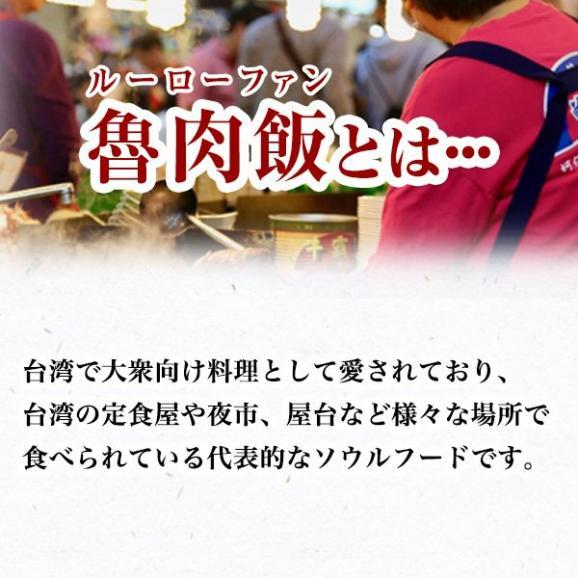 【台湾屋台 魯肉飯(ルーローファン)5食入】ルーロー飯 ルーローハン【送料込】02