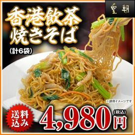 香港飲茶焼きそば 6食入【送料込】