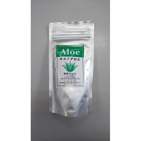 アロエ粉末 70g01