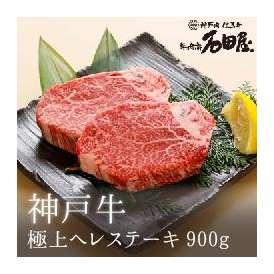 神戸牛 極上ヘレステーキ 900g