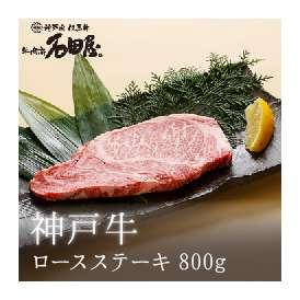 神戸牛 ロースステーキ 800g