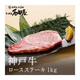 神戸牛 ロースステーキ 1kg