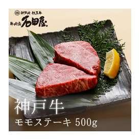 神戸牛 モモステーキ 500g
