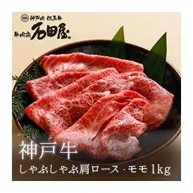 神戸牛 しゃぶしゃぶ 肩ロース・モモ 1kg