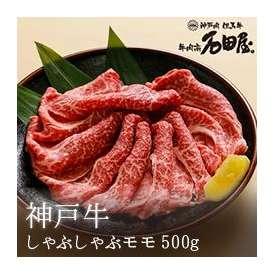 神戸牛 しゃぶしゃぶ モモ 500g