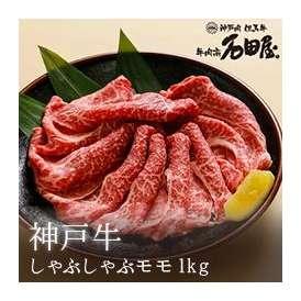 神戸牛 しゃぶしゃぶ モモ 1kg