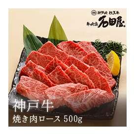 神戸牛 焼き肉 ロース 500g