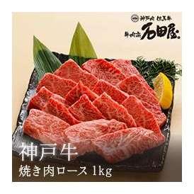 神戸牛 焼き肉 ロース 1kg