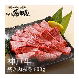 神戸牛 焼き肉 赤身 800g