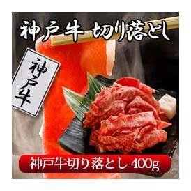 神戸牛 切り落とし 400g