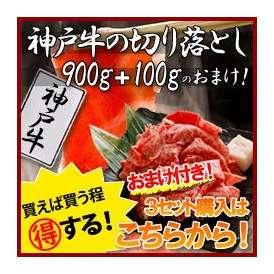 【100gおまけ付き&送料無料!!】神戸牛 切り落とし 900g(300g×3)+100gの計1000gでお届け!!