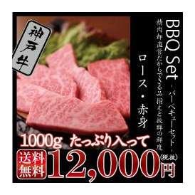 【 送 料 無 料 】BBQセット 神戸牛 ロース・赤身 各500g 計1000g